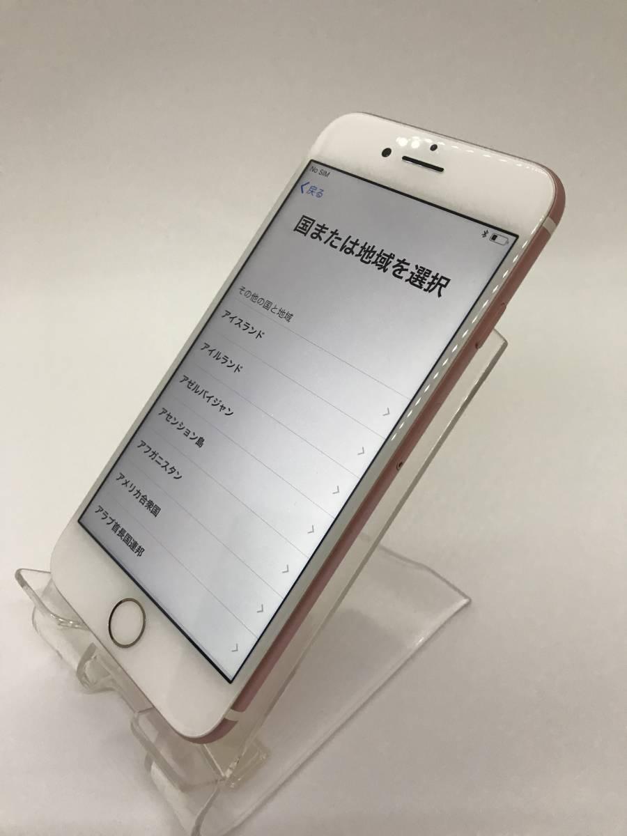 【美品】1円~ SIMフリーアップル スマートフォン iPhone7 128GB 白ロム スマホ Apple 中古 ローズゴールド