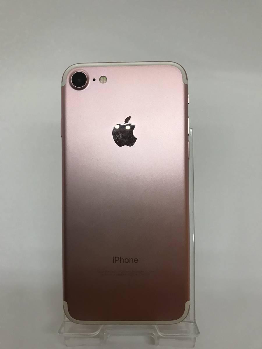 【美品】1円~ SIMフリーアップル スマートフォン iPhone7 128GB 白ロム スマホ Apple 中古 ローズゴールド_画像8