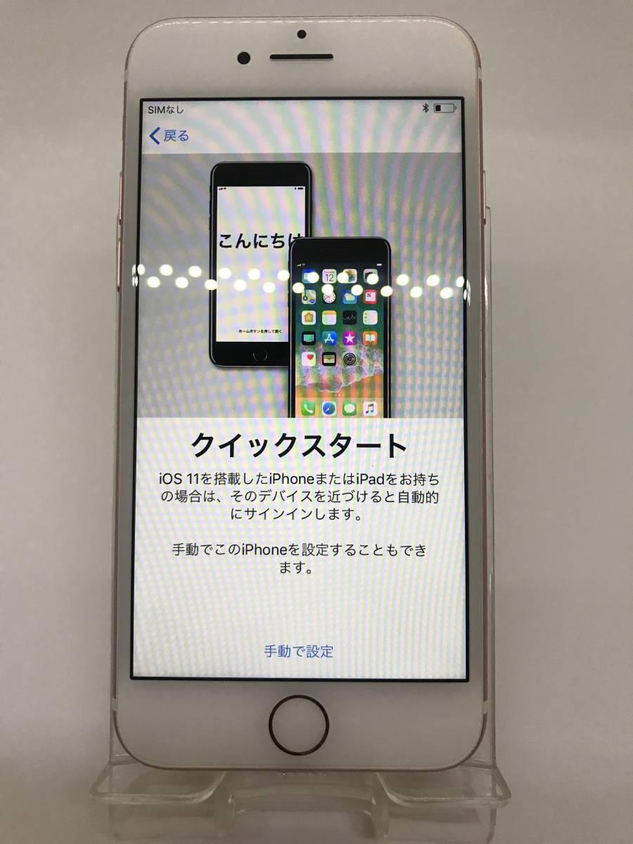 【美品】1円~ SIMフリーアップル スマートフォン iPhone7 128GB 白ロム スマホ Apple 中古 ローズゴールド_画像9