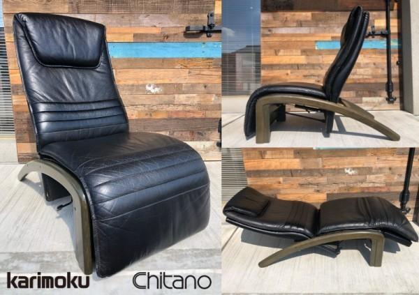 高級レザー karimoku/カリモク家具 Chitano/チターノ リクライニングチェア 軽量 動作良好 中古 本革ソファ ブラック