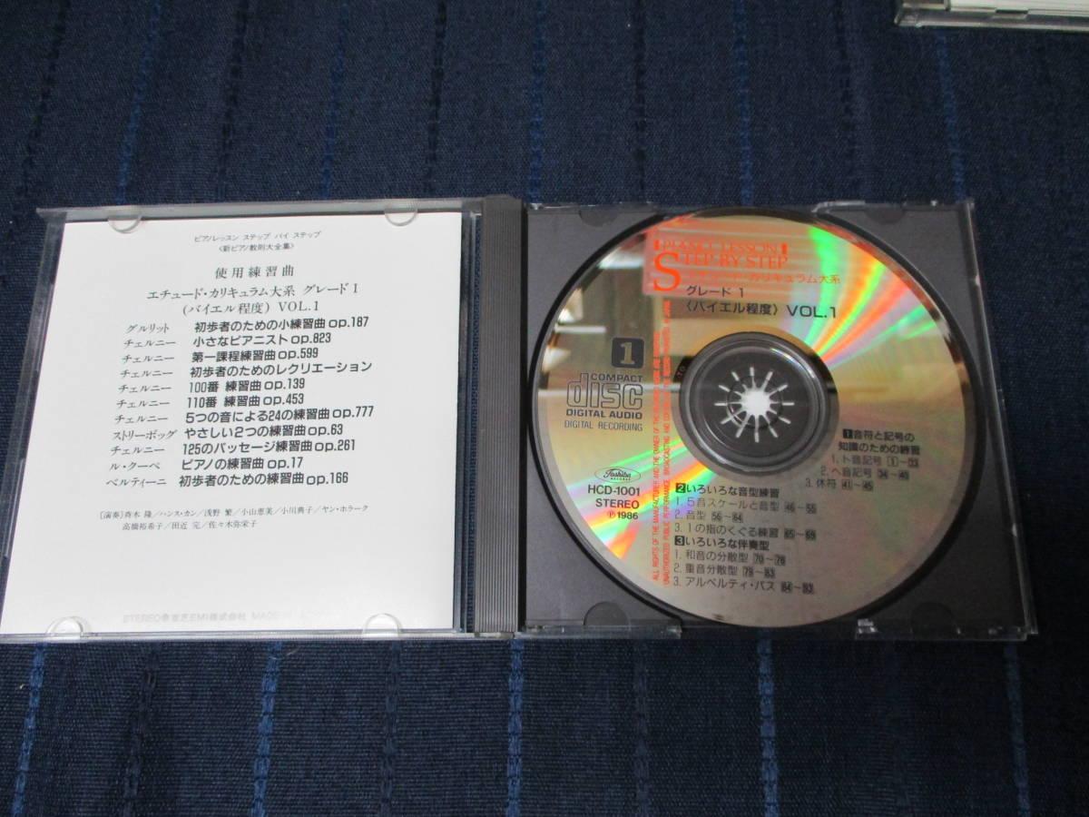 E19-51 送料無料「新ピアノ教則大全集 CD7枚セット売り」PIANO LESSON STEP BY STEP/グルリット チェルニー ル・クーペ ブルクミュラー_画像4