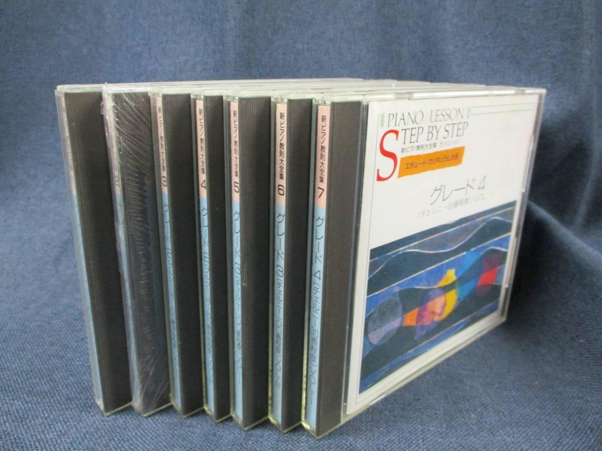 E19-51 送料無料「新ピアノ教則大全集 CD7枚セット売り」PIANO LESSON STEP BY STEP/グルリット チェルニー ル・クーペ ブルクミュラー_画像1