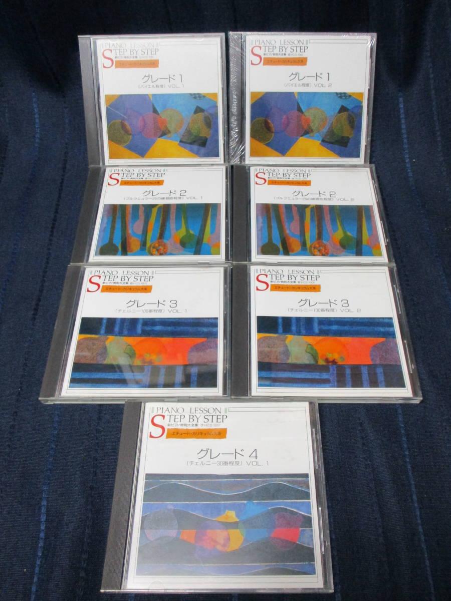 E19-51 送料無料「新ピアノ教則大全集 CD7枚セット売り」PIANO LESSON STEP BY STEP/グルリット チェルニー ル・クーペ ブルクミュラー_画像2