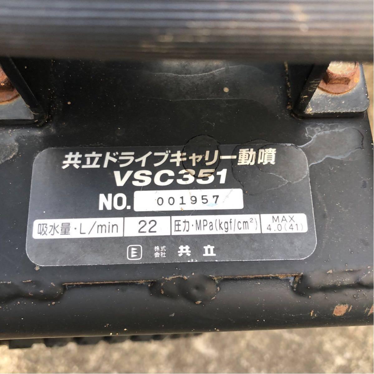☆実動☆ 共立 ドライブキャリー動噴 VSC351 KIORITZ 自動巻取り 消毒 高圧洗浄機 噴霧器 動噴_画像3