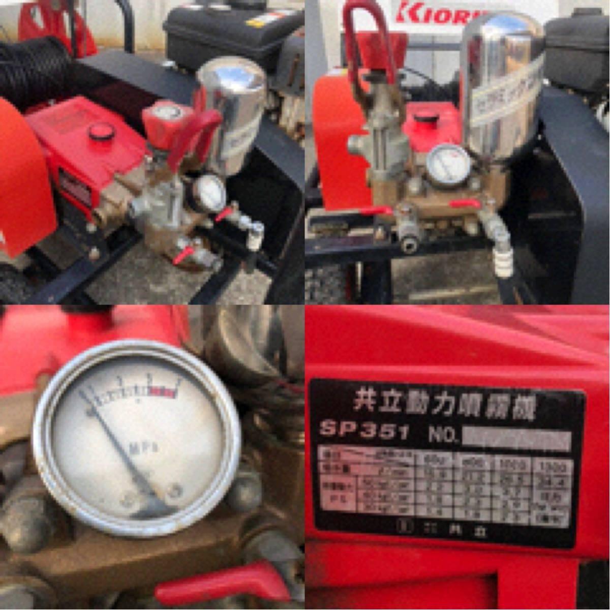 ☆実動☆ 共立 ドライブキャリー動噴 VSC351 KIORITZ 自動巻取り 消毒 高圧洗浄機 噴霧器 動噴_画像6