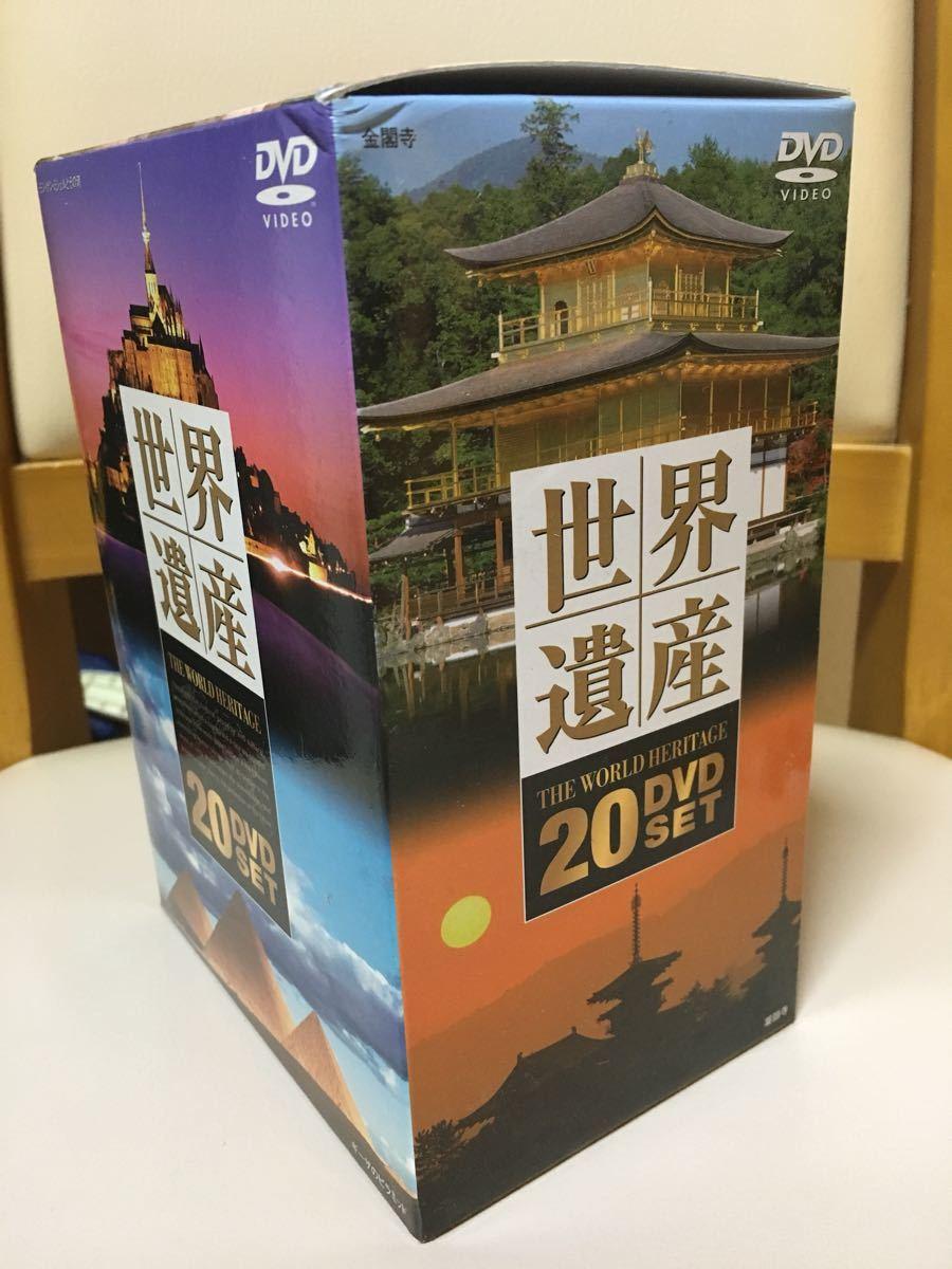 ☆世界遺産 DVD20巻セット!日本 中国 イタリア イギリス フランス スイス スペイン ポルトガル ギリシャ マルタ 北欧 エジプト