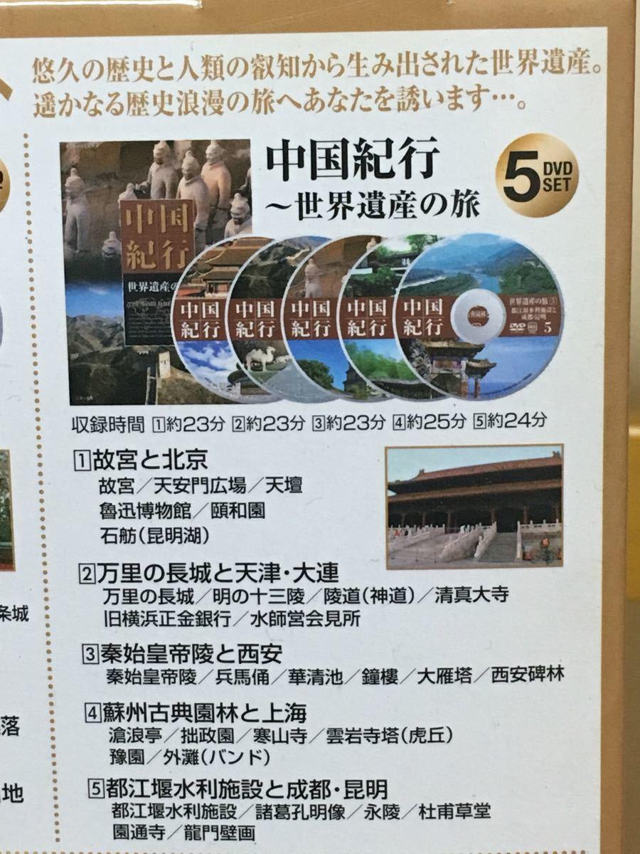 ☆世界遺産 DVD20巻セット!日本 中国 イタリア イギリス フランス スイス スペイン ポルトガル ギリシャ マルタ 北欧 エジプト_画像5