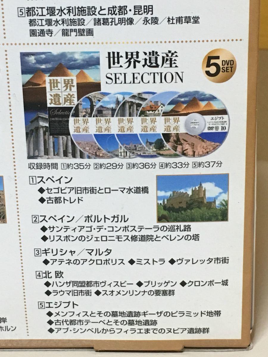 ☆世界遺産 DVD20巻セット!日本 中国 イタリア イギリス フランス スイス スペイン ポルトガル ギリシャ マルタ 北欧 エジプト_画像6