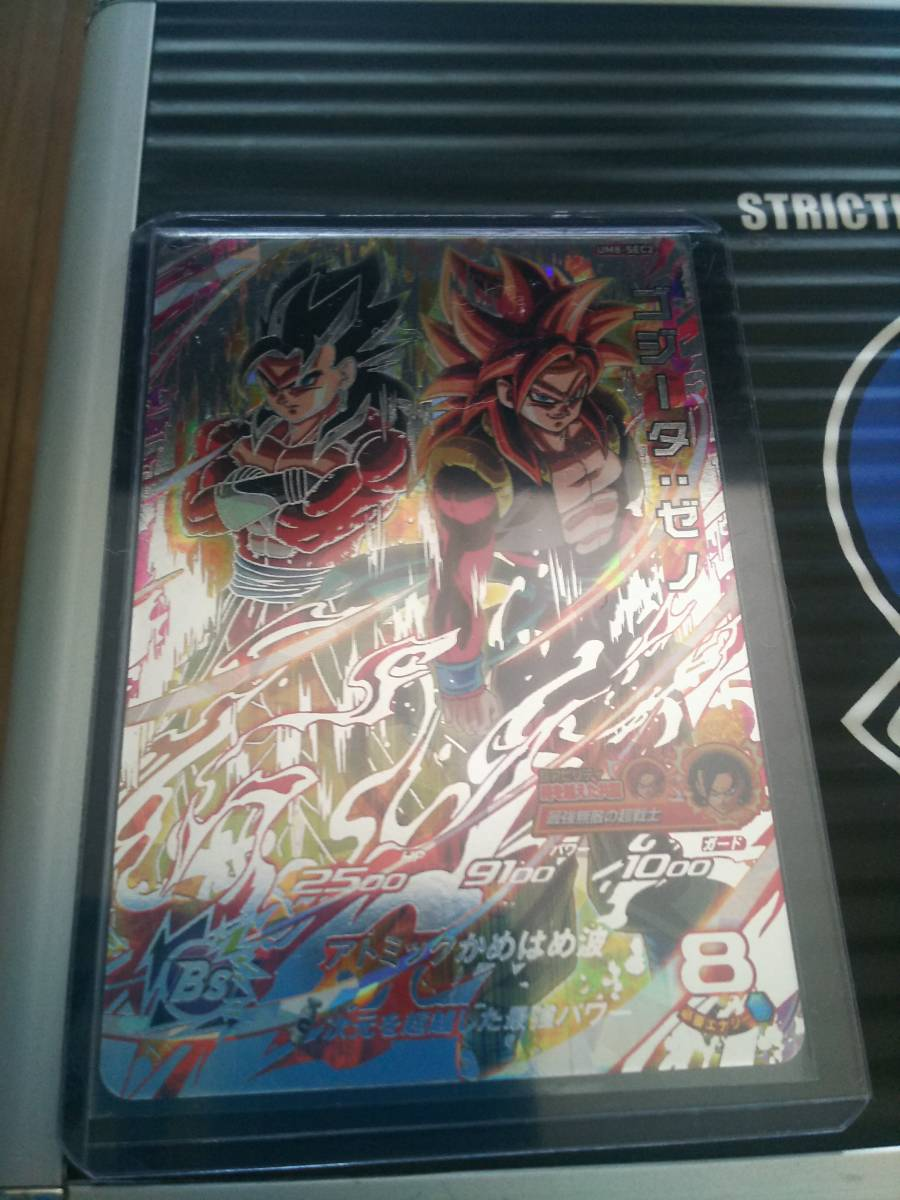 スーパードラゴンボールヒーローズUM8-SEC2 ゴジータ:ゼノ