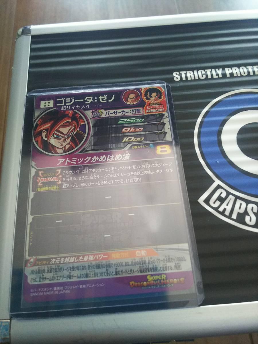 スーパードラゴンボールヒーローズUM8-SEC2 ゴジータ:ゼノ_画像2