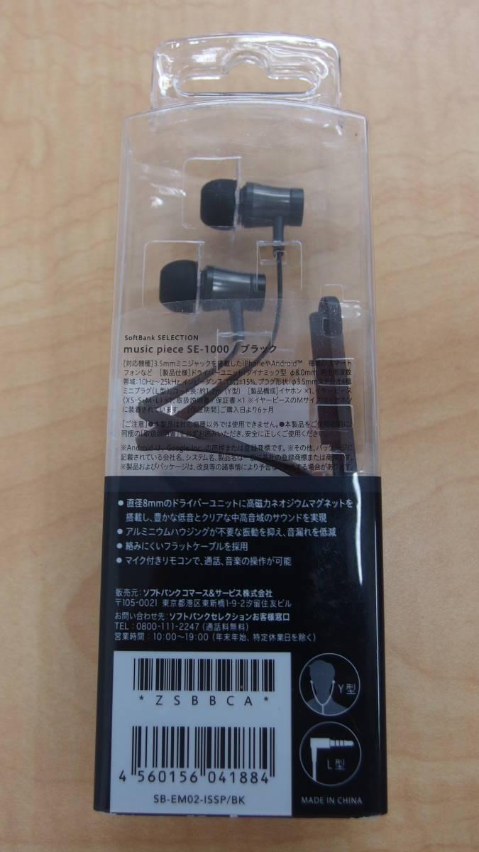 SoftBank andoroid one S5 SHARP ダークブルー ソフトバンク 本体 おまけイヤホン付 #1254_画像8