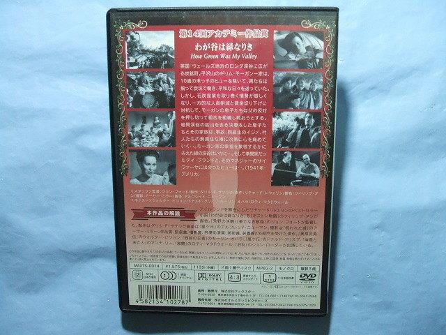 貴重 DVD/わが谷は緑なりき /第14回アカデミー賞 作品賞受賞作/字幕版/中古美品_画像2
