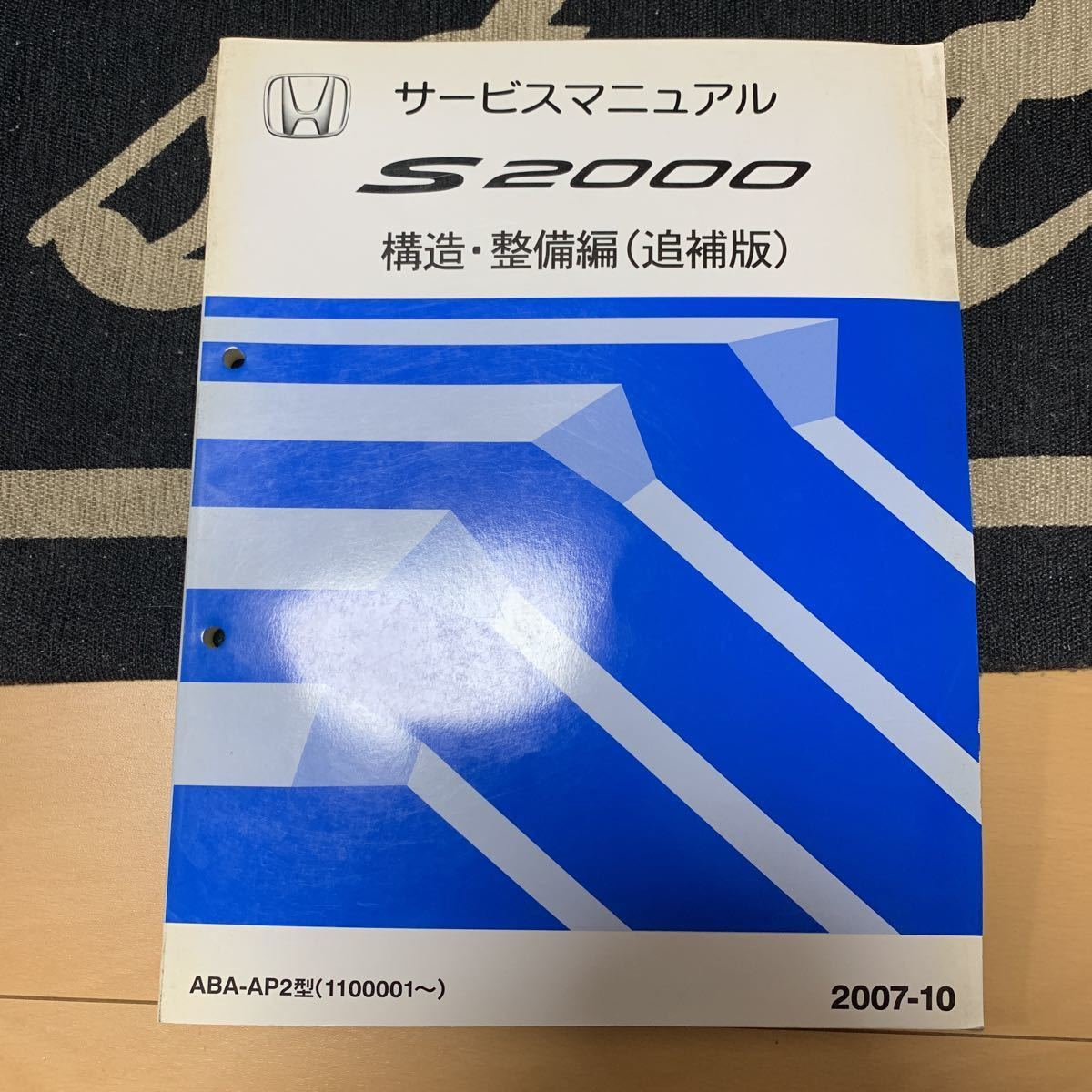 S2000 サービスマニュアル AP2