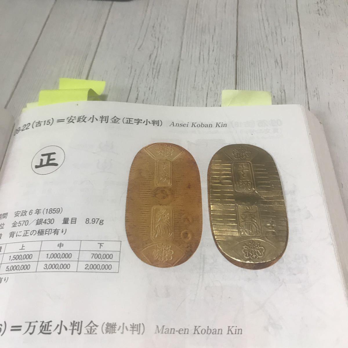 安政小判_画像4