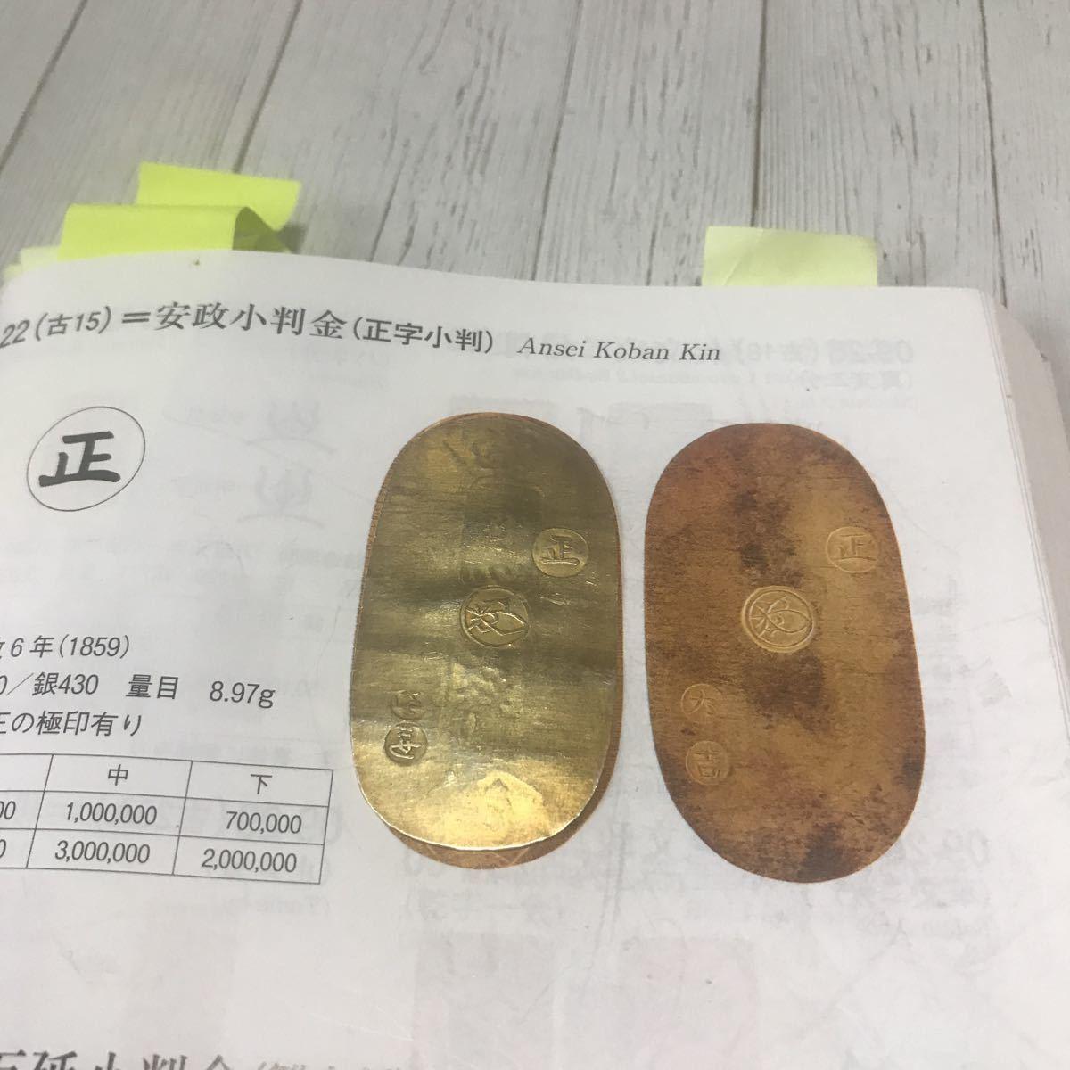 安政小判_画像5