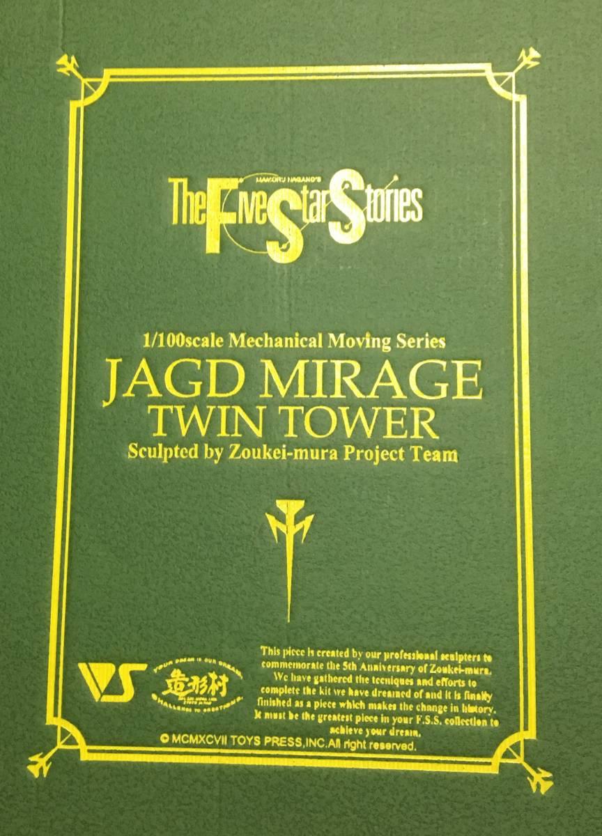 ボークス MM ヤクトミラージュ・ツインタワー JAGD MIRAGE TWIN TOWER FSS GTM ファイブスター物語