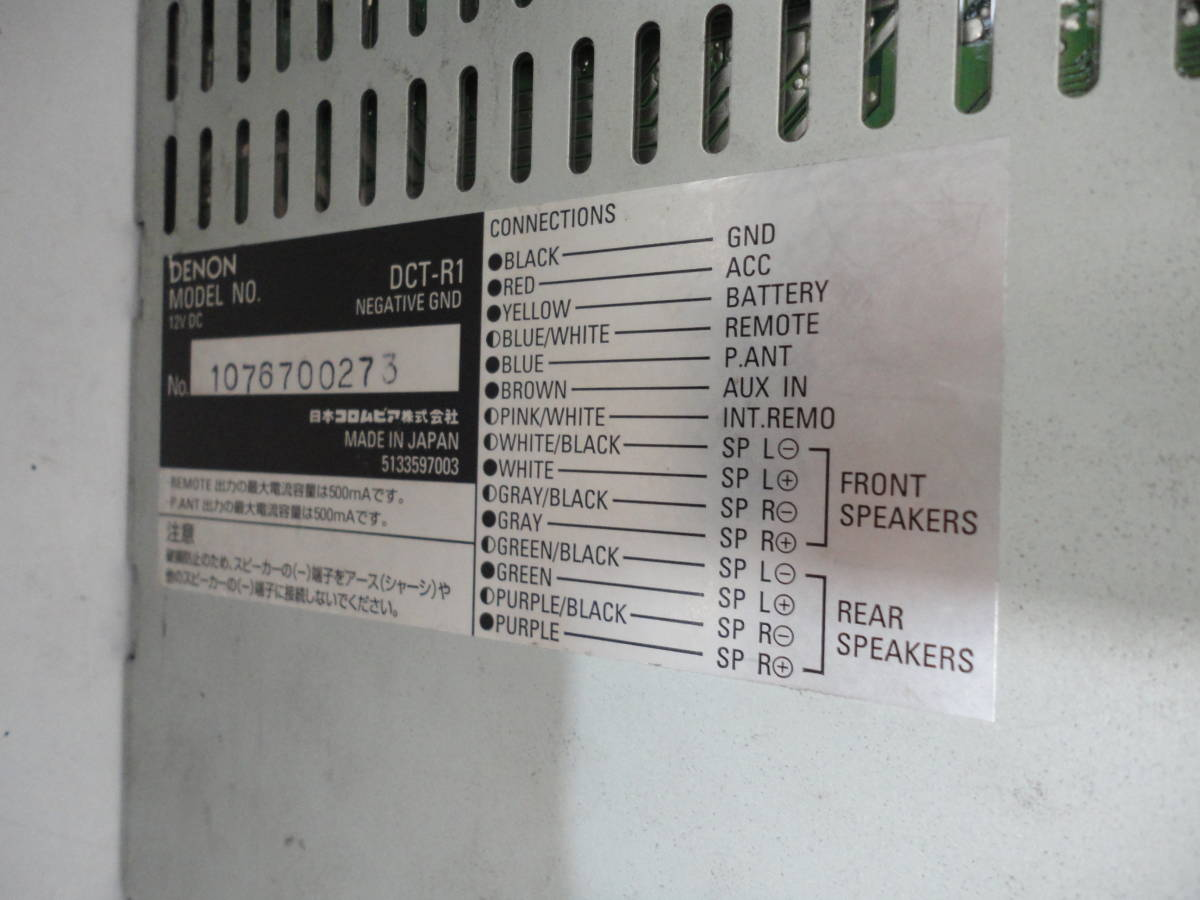 高級機 DENON CDプレーヤー DCT-R1_画像5