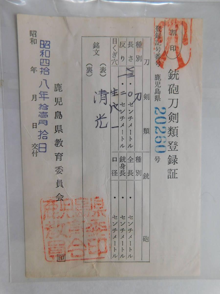 在銘 「加州清光」 太刀 73cm 白鞘 鑑定書付 個人出品_画像2