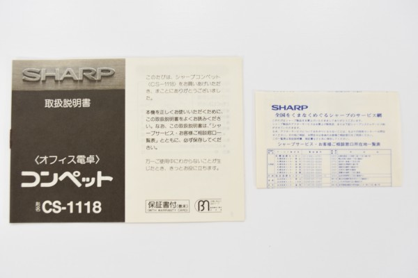未使用 SHARP COMPET シャープ コンペット CS-1118 計算機 10桁蛍光表示管式卓上 レトロ 電卓 JUN-25-RY-16_画像9
