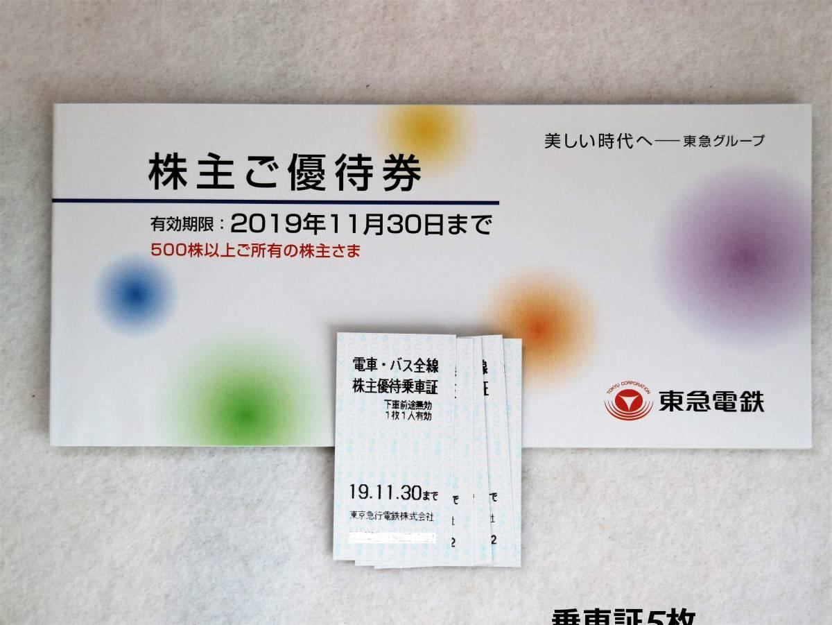 ☆☆ 東急 株主(電車・バス)優待乗車証・他 11/30迄 5枚 ☆☆