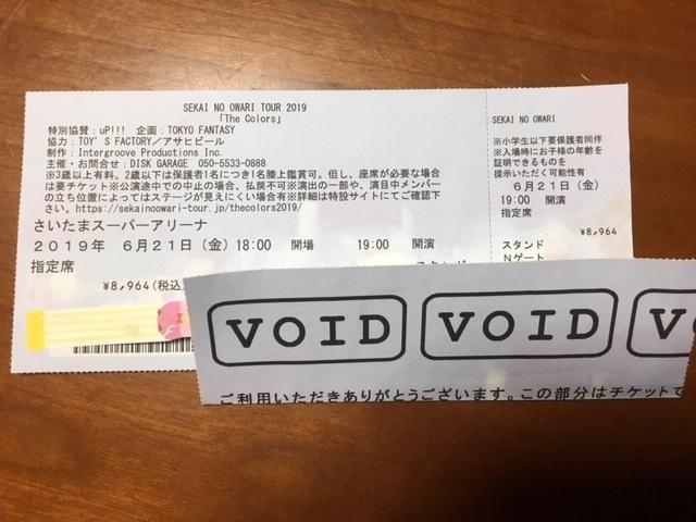 ★セカイノオワリ 6月21日(金) / さいたまスーパーアリーナ 1枚(定価以下)