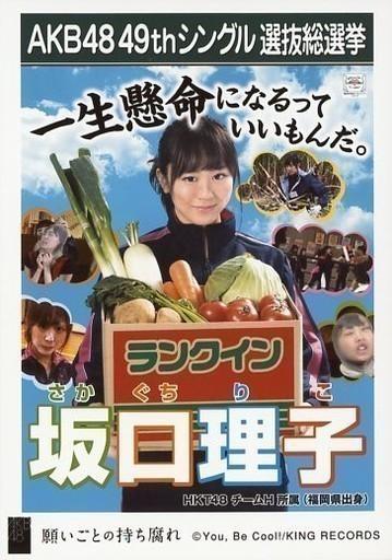 2899坂口理子/CD「願いごとの持ち腐れ」劇場盤特典生写真