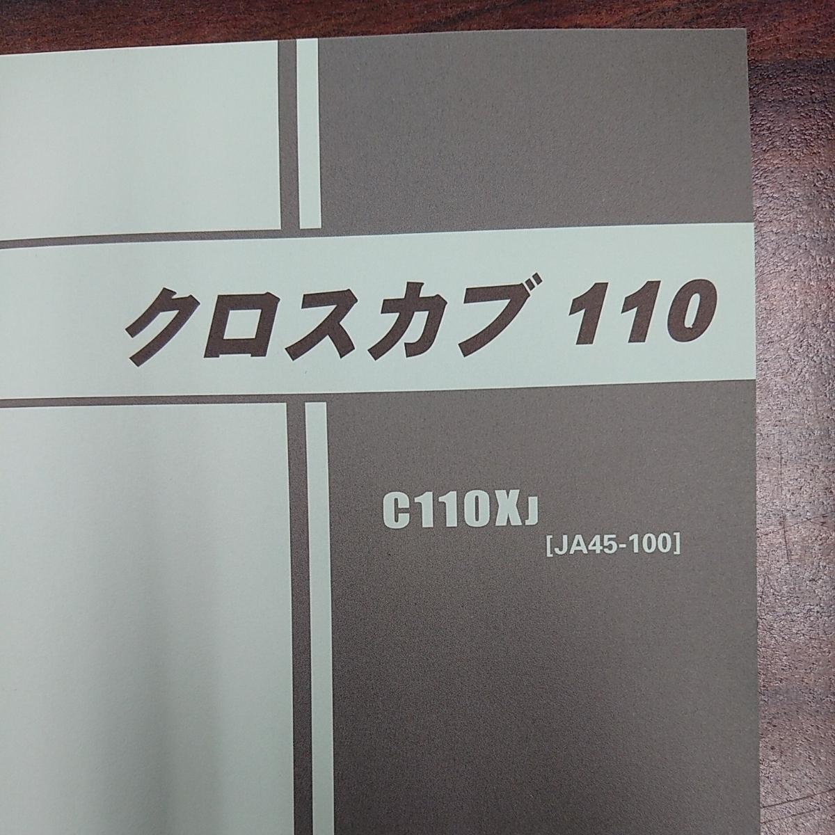 ホンダ クロスカブ110 JA45 パーツリスト パーツカタログ サービスマニュアルの補助資料に_画像2