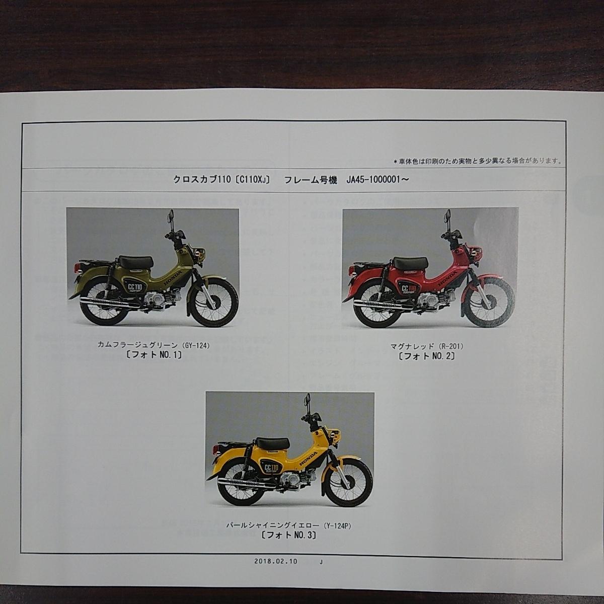 ホンダ クロスカブ110 JA45 パーツリスト パーツカタログ サービスマニュアルの補助資料に_画像3