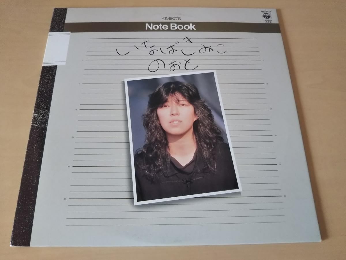 LPレコード/見本盤/稲葉喜美子/いなばきみこのおと_画像1