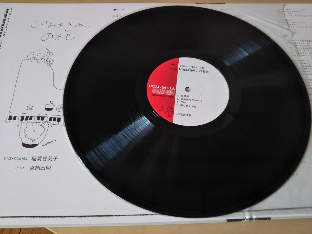 LPレコード/見本盤/稲葉喜美子/いなばきみこのおと_画像4