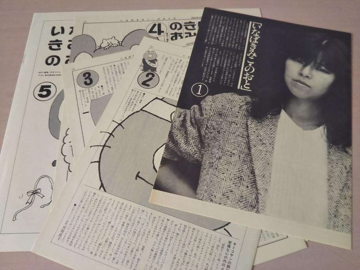 LPレコード/見本盤/稲葉喜美子/いなばきみこのおと_画像3