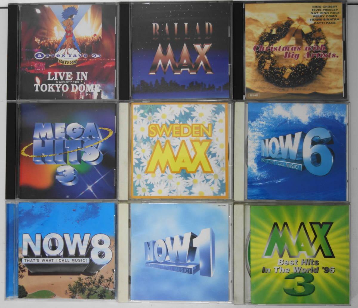 ダンス系CD 大量 41枚 まとめて セット ダンスマニア トランス エイベックス ユーロビート WOW MAX レゲエ ディスコ クラブ ベルファーレ_画像3