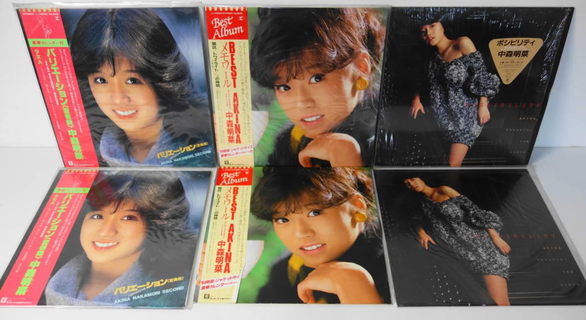 中森明菜 レコード 28枚 LP21枚 EP7枚 まとめてセット 同タイトル複数あり 写真集おまけつき_画像2