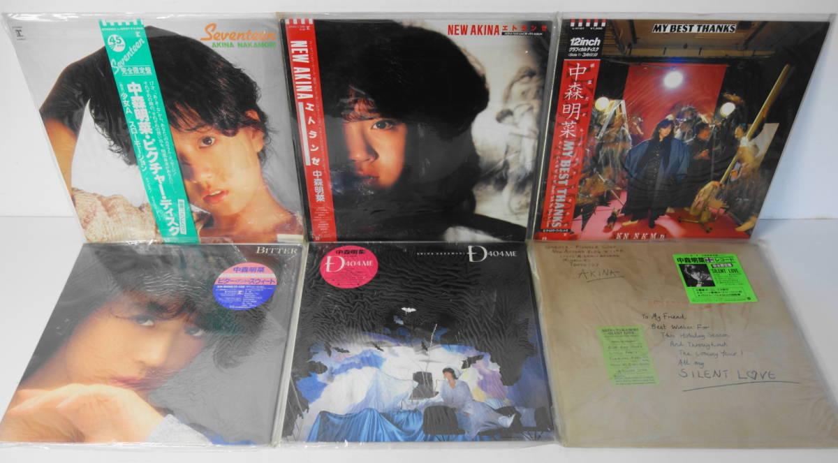 中森明菜 レコード 28枚 LP21枚 EP7枚 まとめてセット 同タイトル複数あり 写真集おまけつき
