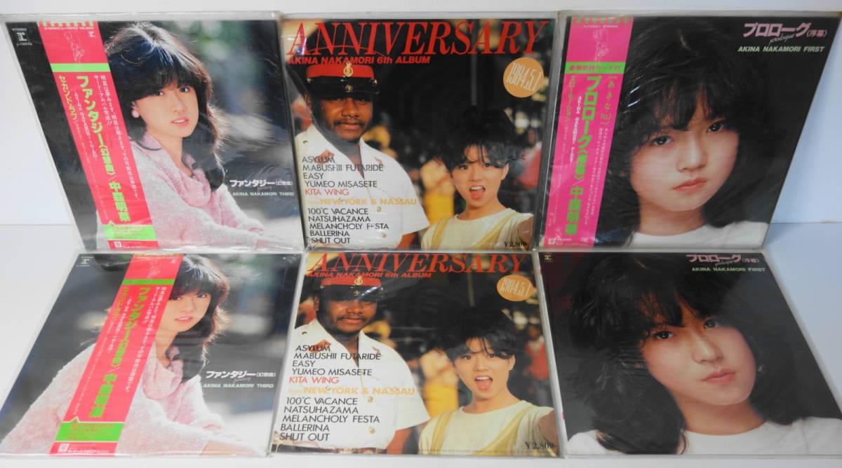中森明菜 レコード 28枚 LP21枚 EP7枚 まとめてセット 同タイトル複数あり 写真集おまけつき_画像3