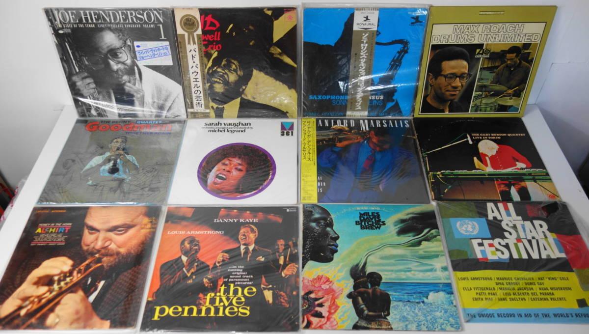 ジャズ 57枚 LP レコード 大量セット バドパウウェル サラヴォーン マイルスデイビス ソニーロリンズ コルトレーン ナットキングコール