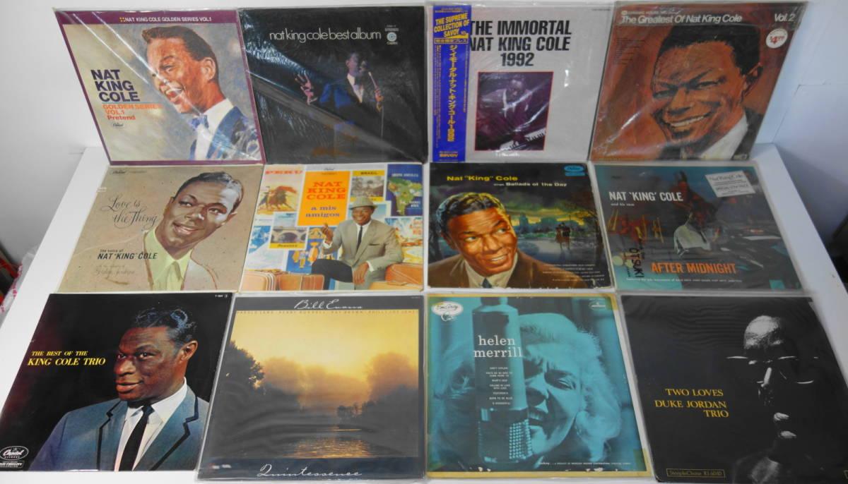 ジャズ 57枚 LP レコード 大量セット バドパウウェル サラヴォーン マイルスデイビス ソニーロリンズ コルトレーン ナットキングコール_画像4