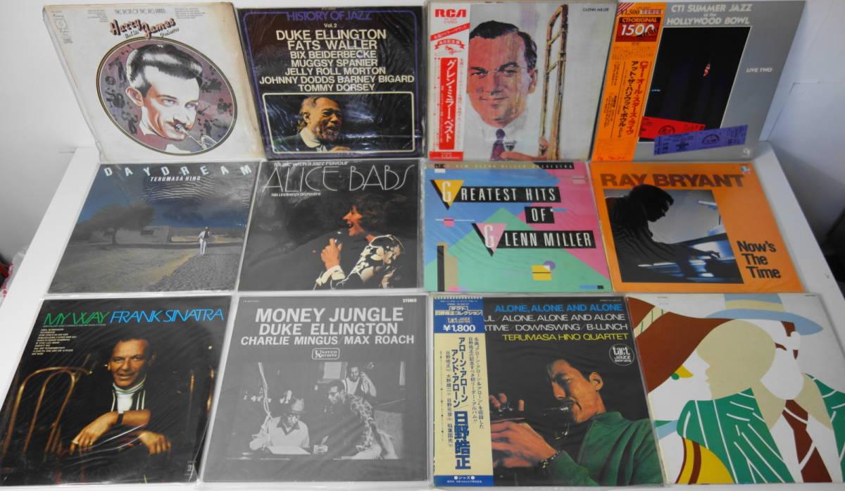 ジャズ 57枚 LP レコード 大量セット バドパウウェル サラヴォーン マイルスデイビス ソニーロリンズ コルトレーン ナットキングコール_画像3