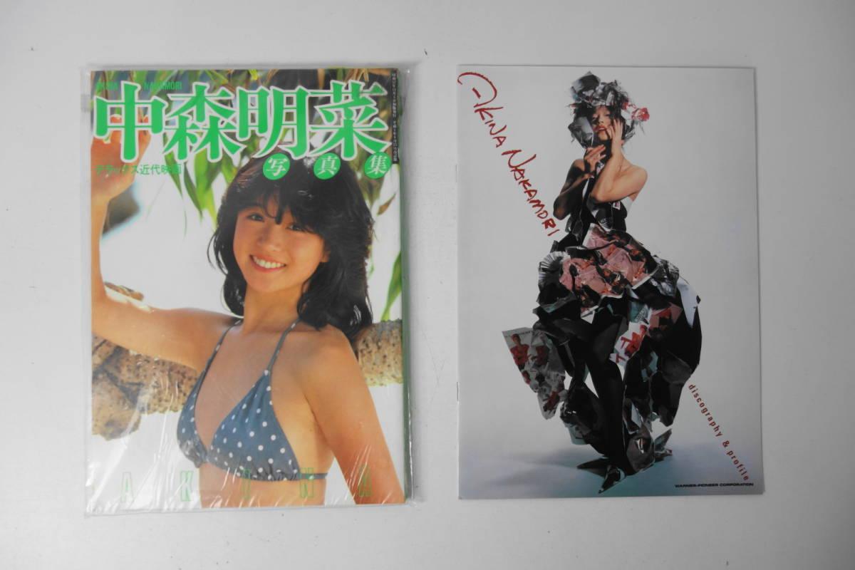 中森明菜 レコード 28枚 LP21枚 EP7枚 まとめてセット 同タイトル複数あり 写真集おまけつき_画像6