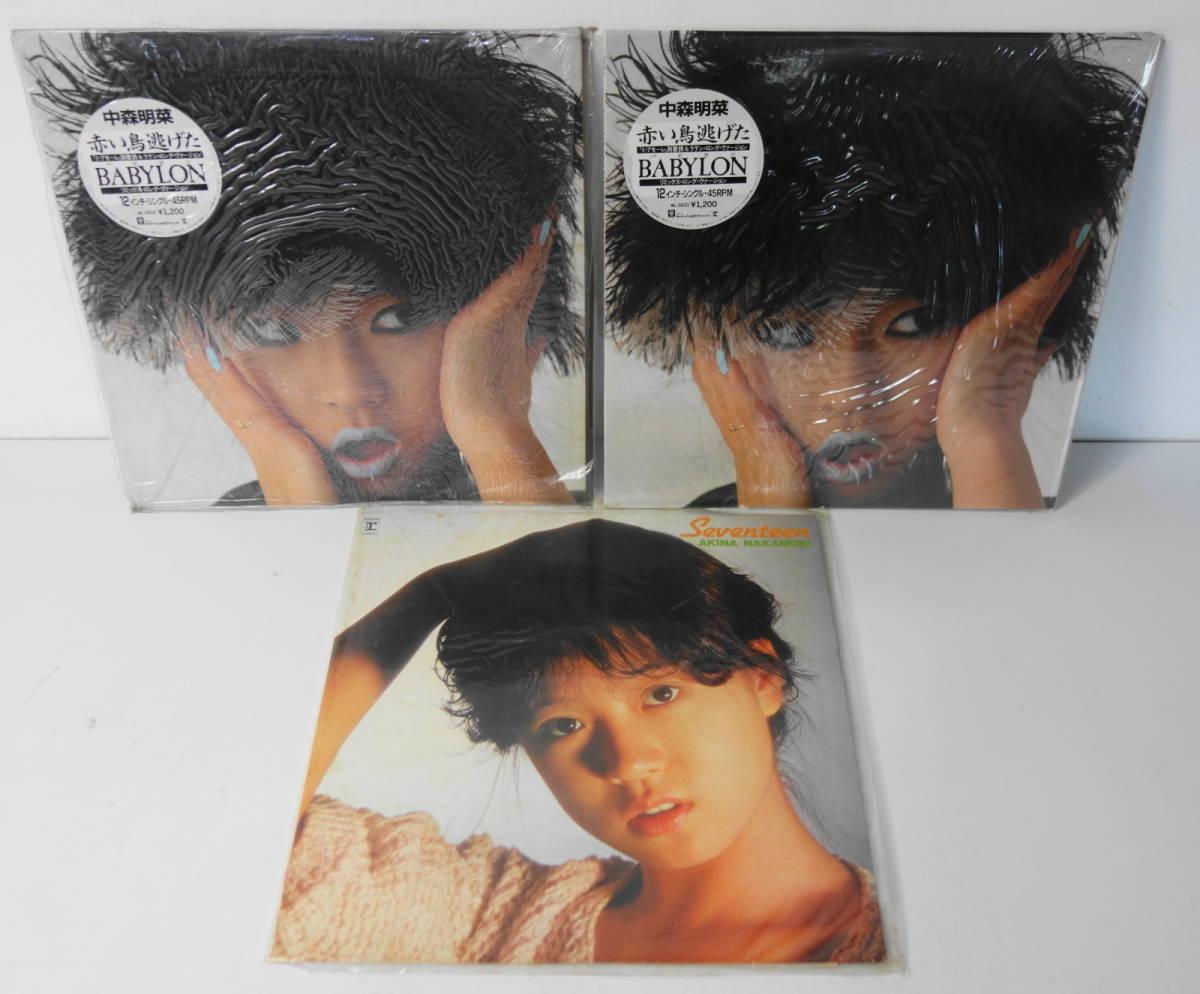 中森明菜 レコード 28枚 LP21枚 EP7枚 まとめてセット 同タイトル複数あり 写真集おまけつき_画像4