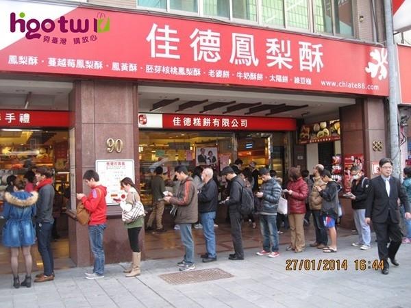 台湾 超人気並ぶ名店 佳徳 CHIATEパイナップル ケーキ 6個入_画像1