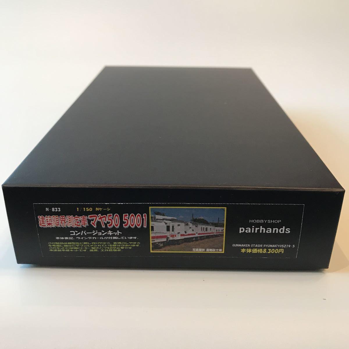 ペアーハンズ 建築限界測定車 マヤ50 5001 コンバージョンキット