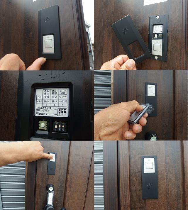 在庫品 アルミサッシ 玄関ドア リモコンキー 電気錠 システムキー ジエスタ 断熱 片開 右吊 訳あり_画像9