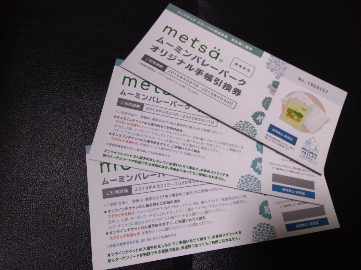 ムーミンバレーパーク入園券2枚 オリジナル手帳引換券