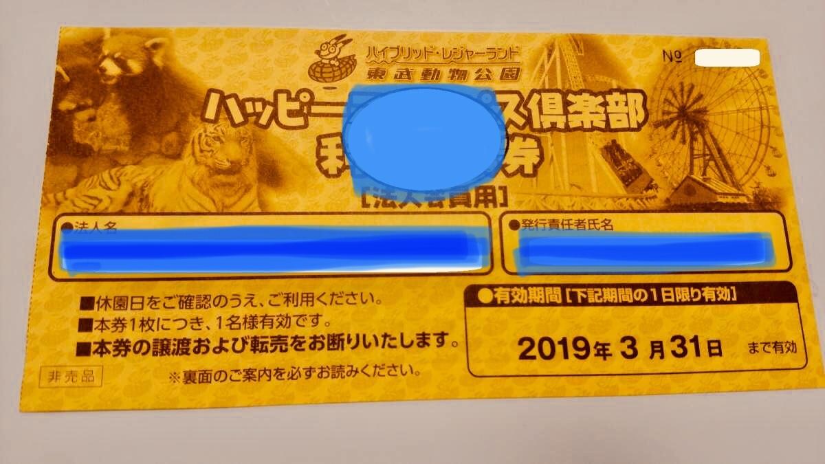 ◆◇東武動物公園 ハッピーフリーパス引換券 2枚組 送料込 2020年3月31日まで