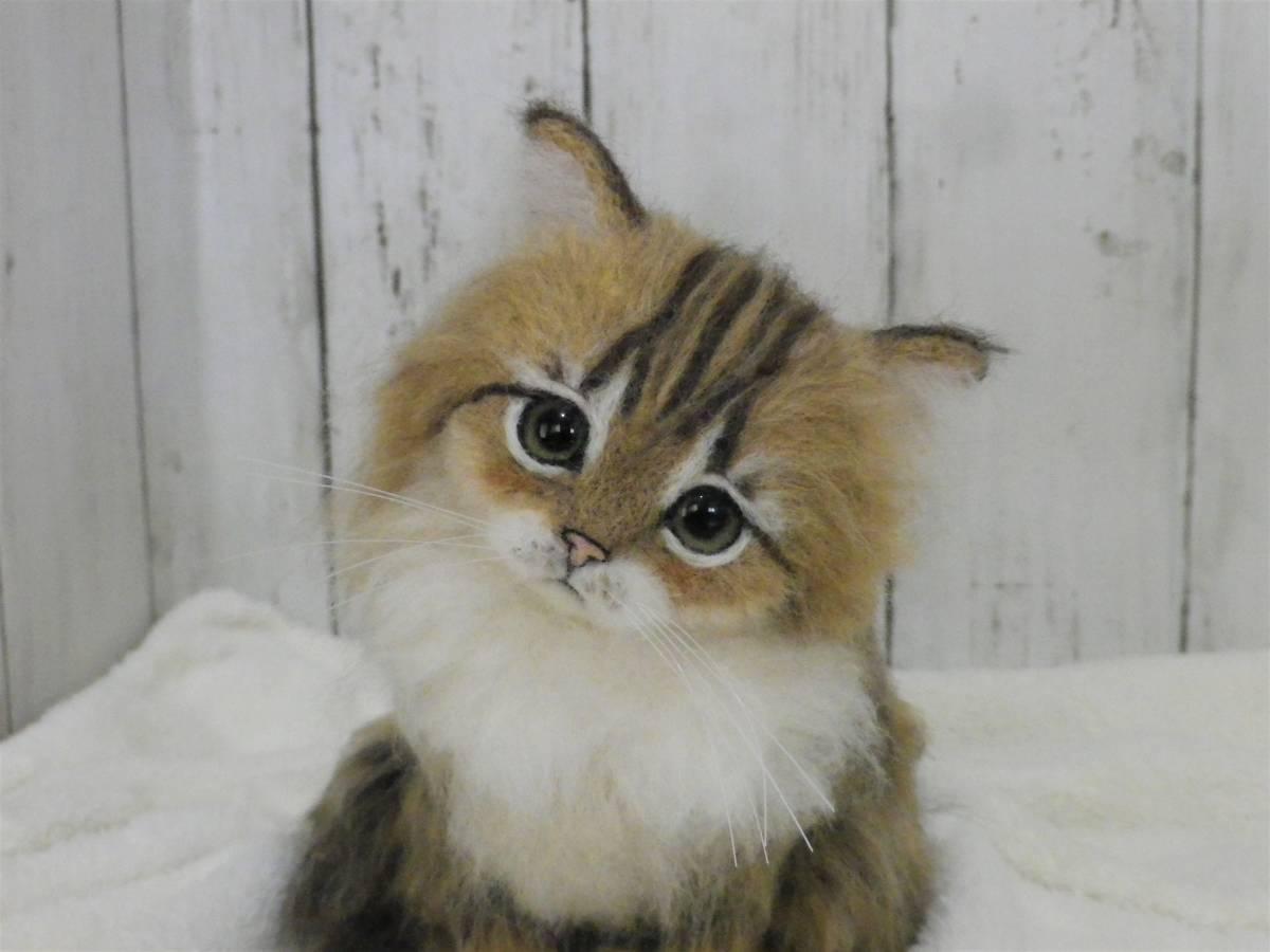 funwari■□■ 羊毛フェルト 仔猫 ふわり ペルシャ猫 チンチラゴールデン おすわりポーズ ハンドメイド