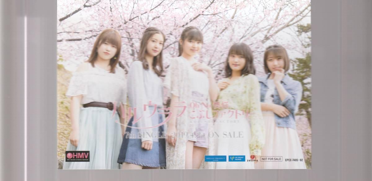 Hello! Project 20th Anniversary!! Hello! Project ハロ!フェス 2018【Hello! Project 20th Anniversary!! プレミアム】Blu-ray & CD_画像7