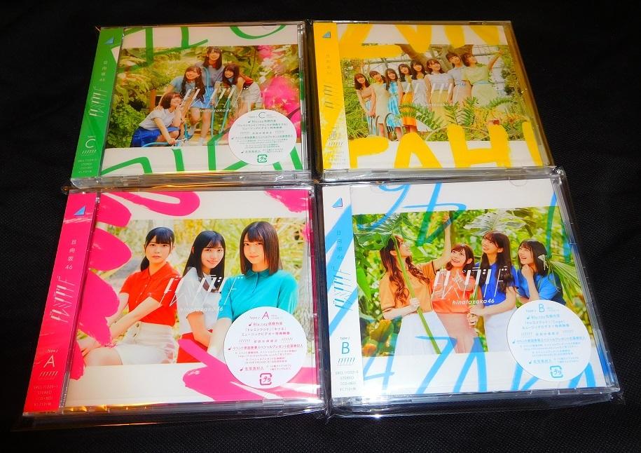 7/17発売 日向坂46 2ndシングル ドレミソラシド 初回限定盤 ABC+通常盤 4枚セット CD+Blu-ray 新品同様+未開封