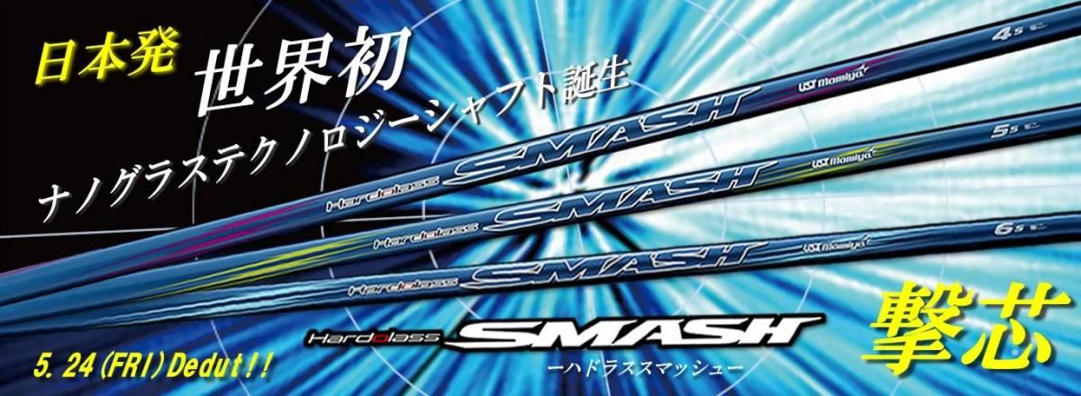 ◆新品即決◆ USTマミヤ Hardolass SMASH(ハドラス スマッシュ)6S 【シャフトのみ】_画像1