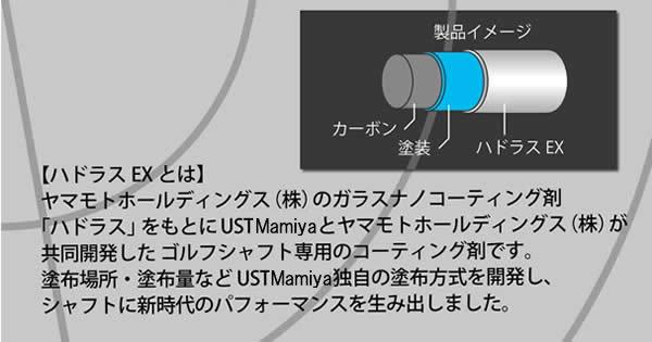 ◆新品即決◆ USTマミヤ Hardolass SMASH(ハドラス スマッシュ)6S 【シャフトのみ】_画像2